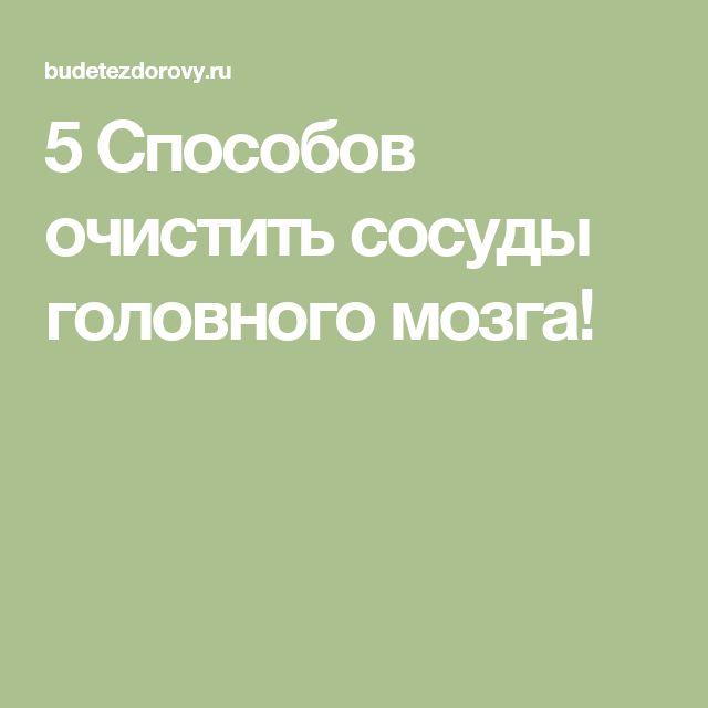 5 Способов очистить сосуды головного мозга!