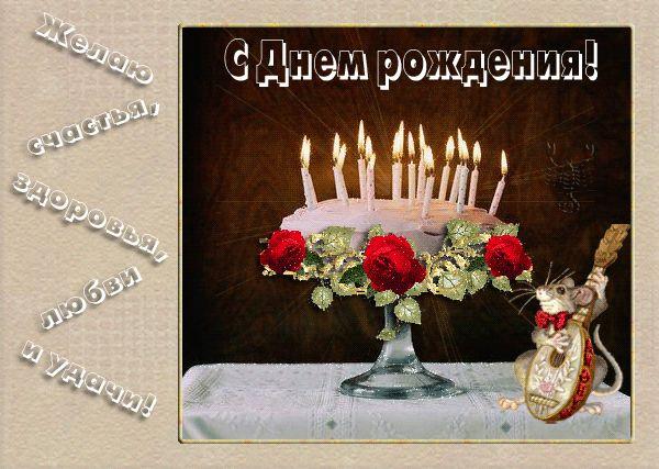 Желаю счастья, здоровья, любви и удачи!