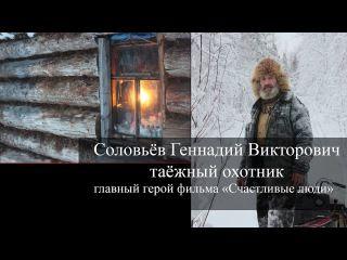 """Таёжный охотник об ученике в Тайге (Соловьёв, """"Счастливые люди"""")"""