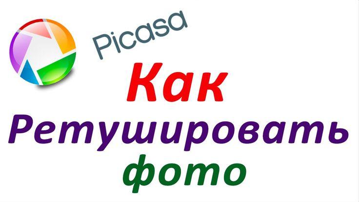 Ретуширование фотографий в программе Picasa. Chironova.ru