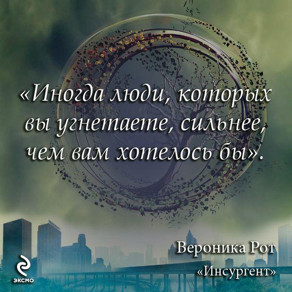 Вероника Рот