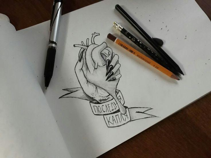 Heart pain, lost love, hate boy Tumblr tattoo girl nu goth witch rus sketch. Hande,black nails  Анастасиз тату: эскиз татуировки рука сердце черные ногти тамблер гот готика боль любовь символ русские тату. Тату для девушек