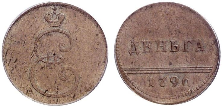 Denga. Cipher series. Novodel. Russian Coins, Catherine II, 1762-1796. 1796. Bit H962. RR! About uncirculated. Price realized 2011: 1.000 USD.