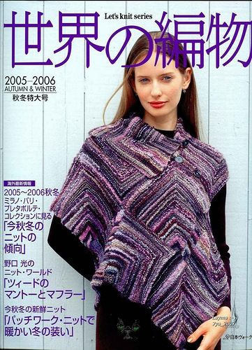Let's knit series 2005-2006 Autumn-Winter