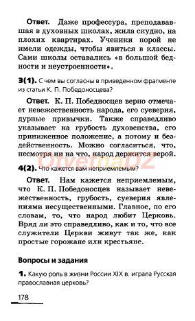 ГДЗ 178 - История России 8 класс Ляшенко