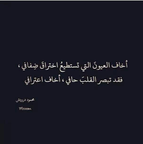لكنك تجهل لغة العيون Motivational Art Quotes Words Quotes Words