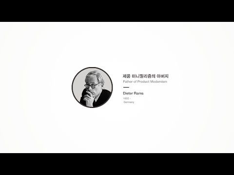 "[DESIGN TIMELINE] 디터 람스 (DIETER RAMS) 합리적인 설계와 세련된 디자인으로 제품 미니멀리즘의 기초가 되는 디자이너. 그가 세운 ""좋은 디자인의 10계명""은 지금도 많은 디자이너들에게 가르침을 주고 있다."