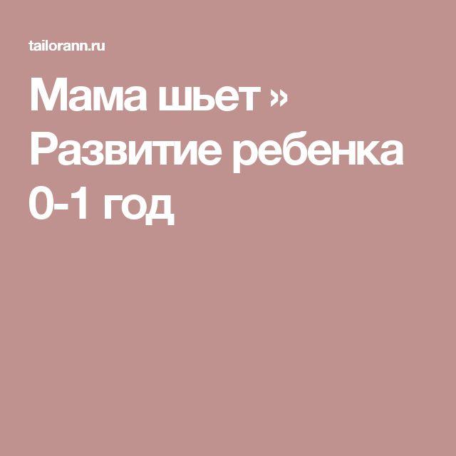 Мама шьет » Развитие ребенка 0-1 год