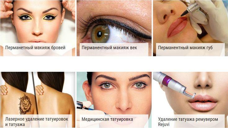 Перманентный макияж | Tyumen Style