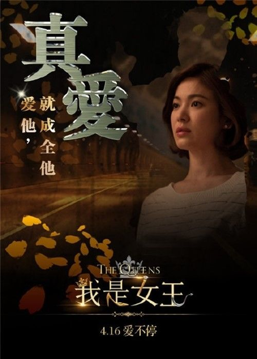 Song Hye Kyo's I Am The Queen Movie Poster Released