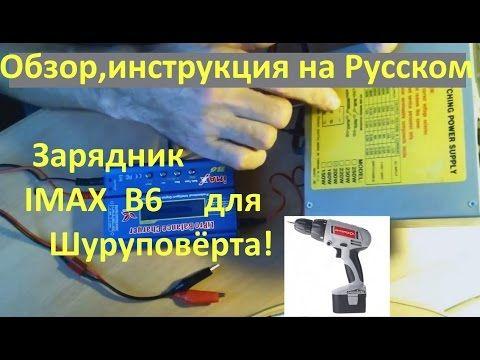 Imax b6 mini, зарядник Аймакс плюс инструкция на русском языке