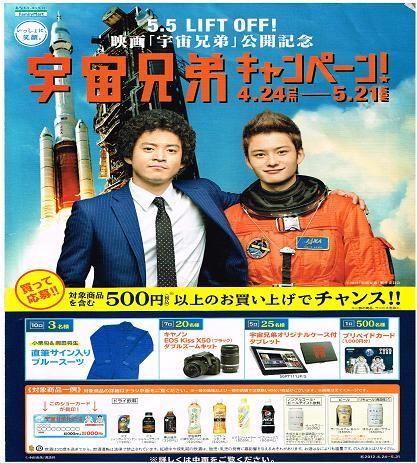 2012/05/21 「ファミリーマート・宇宙兄弟キャンペーン」プレゼント | 懸賞の旅人