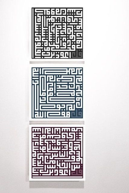 Quran surah kufi islamic modern wall art. Printable by EdenDezigns