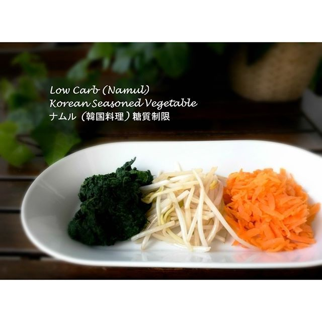 simple_life_austriaLow Carb (Namul) Korean Seasoned Vegetable  ナムル (韓国料理) 糖質制限 ➖➖➖➖➖➖➖➖➖ (for 2) 【carrot namul】 ✔ rough grated carrot 125g ✔ sesame oil 1 tsp ✔ salt to your taste ✔ sesame (optional) 【beans sprout namul】 ✔ beans sprout 100g ✔ sesame oil 1 tsp ✔ salt to your taste ✔ sesame (optional) 【spinach namul】 ✔ frozen spinach 200g ✔ sesame oil 1 tsp ✔ salt to your taste ✔ sesame (optional) 【how to make】 【carrot namul】 .① Pour boiled water onto the grated carrot, leave it few seconds. .②…