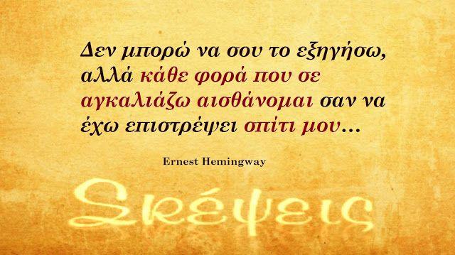 Σκέψεις : Ernest Hemingway:Κάθε φορά που σε αγκαλιάζω