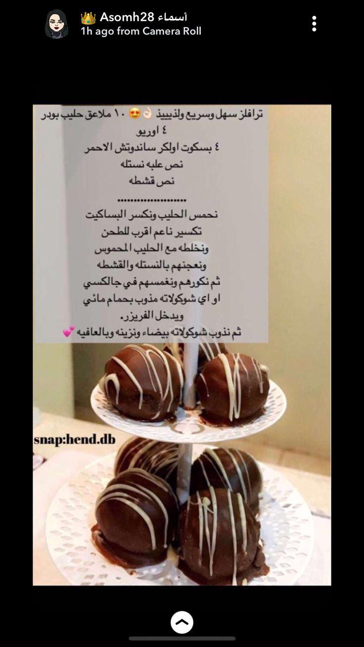 Pin By Maryam Alali On كيك Arabic Food Sweet Recipes Food