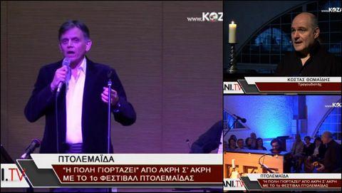 """Σπάνια μουσική συνάντηση με φωνή και πιάνο Θωμαϊδη και Τσαβδαρίδη στην Πτολεμαϊδα στο πλαίσιο του 1ου Φεστιβάλ """"Η πόλη γιορτάΖΕΙ"""" (video)"""