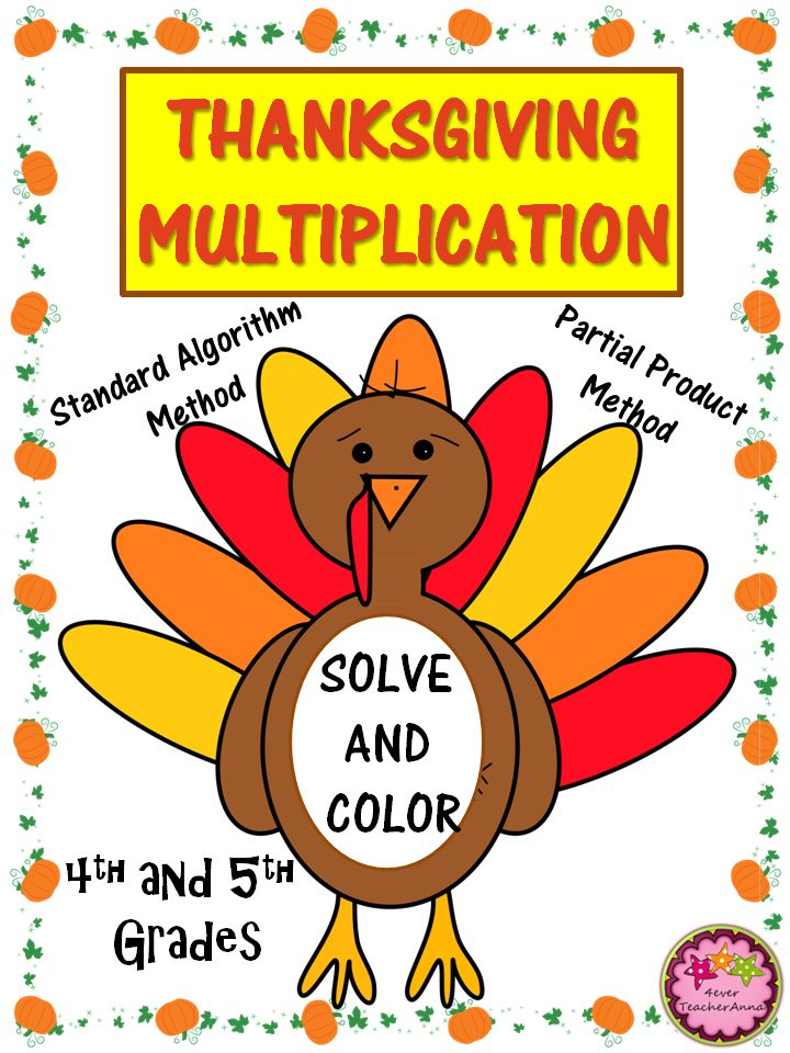 4th 5th grade thanksgiving multiplication feathers thanksgiving and the o 39 jays. Black Bedroom Furniture Sets. Home Design Ideas
