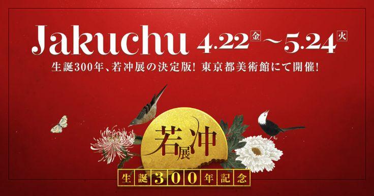 生誕300年、若冲展の決定版。東京都美術館にて  2016年4月22日(金) 〜 5月24日(火)《午前9時30分~午後5時30分》ー   Jakuchu: The 300th Anniversary of his Birth. The first major retrospective of Jakuchu's masterpieces from April 22nd to May 24th