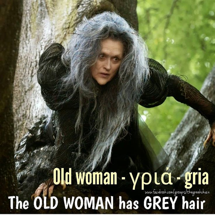 The OLD WOMAN has GREY hair - Greek Mnemonic Greek language Greek word Greece Go to The Greek Chain Facebook group to learn 10 words a day right here, https://www.facebook.com/groups/thegreekchain
