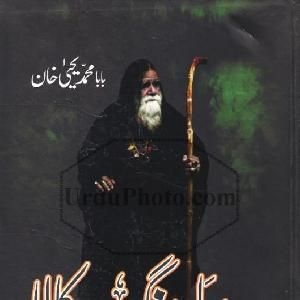 Piya Rang Kala  written by Baba Muhammad Yahya Khan  written by Baba Muhammad Yahya Khan .PdfBooksPk posted this book category of this book is social-books.Format of  is PDF and file size of pdf file is 47.52 MB.  is very popular among pdfbookspk.com visotors it has been read online 5274  times and downloaded 1584 times.