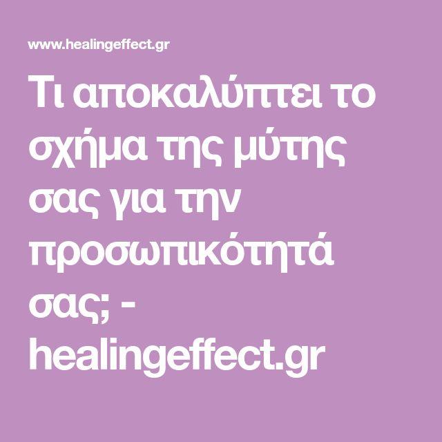 Τι αποκαλύπτει το σχήμα της μύτης σας για την προσωπικότητά σας; - healingeffect.gr