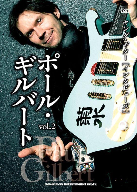 Paul Gilbert* Young Guitar Interviews vol.2 book cover