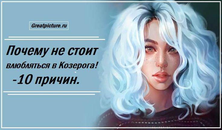 Не влюбляйтесь в Козерога, потому что оннепривык проигрывать,втом числе ивотношениях, поэтому он никогданепрекратит сражаться за вас