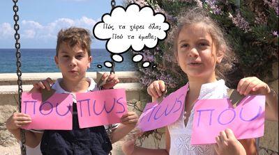 Η κυρία Σιντορέ: Πότε τονίζουμε το πώς, το πού, το ή