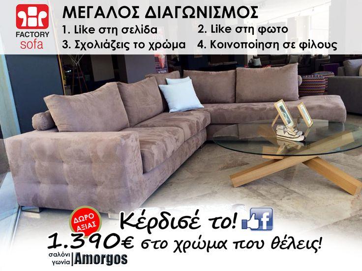 """Διαγωνισμός """"Factory Sofa"""" με δώρο ένα σαλόνι μοντέλο AMORGOS αξίας 1.390€ - http://www.saveandwin.gr/diagonismoi-sw/diagonismos-factory-sofa-me-doro-ena-saloni-montelo-amorgos-aksias/"""