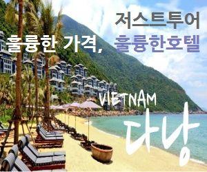 베트남 다낭여행