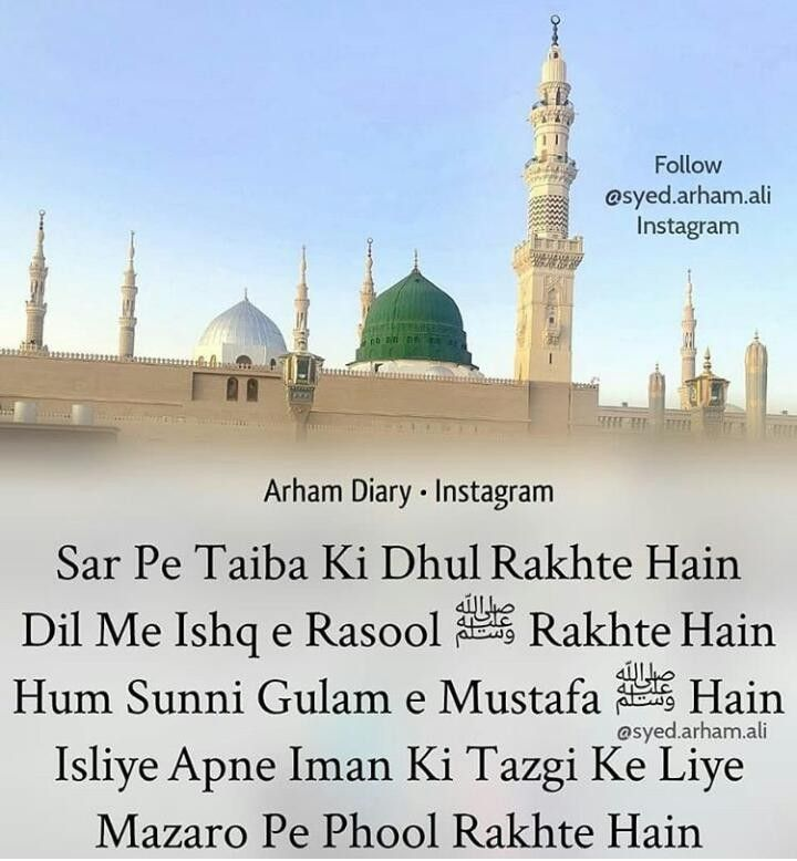 Ishq E Rasool (With images) Sufi-sitater, Ali siterer  Sufi quotes, Ali quotes
