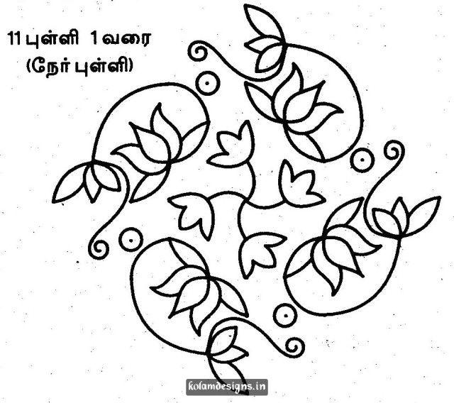 Lotus Muggulu For Navarathri