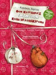 Φον Κουραμπιές εναντίον Κόμη Μελομακαρόνη!- Βιβλίο και CD