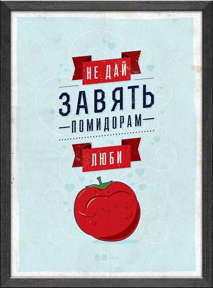 Не дай завять помидорам, люби типографика леттеринг кириллица надпись на русском #каллиграфия #леттеринг Motivate ME - Archive