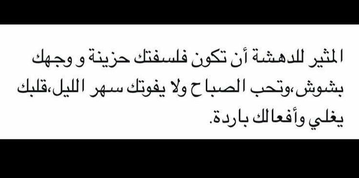 المثير للدهشة Arabic Love Quotes Words Quotes
