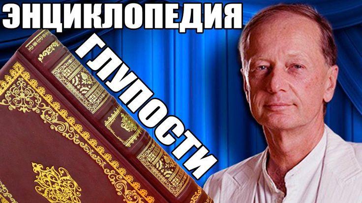 Михаил Задорнов. Энциклопедия глупости