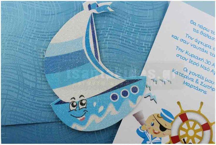 Προσκλητηρία Βάπτισης,N. Αττικής ,A & M Creations www.gamosorganosi.gr