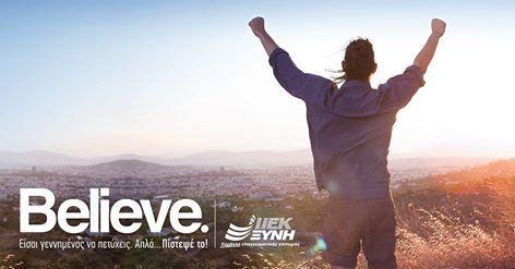 Believe. Είσαι γεννημένος να πετύχεις. Απλά... πίστεψέ το! #Look4studies
