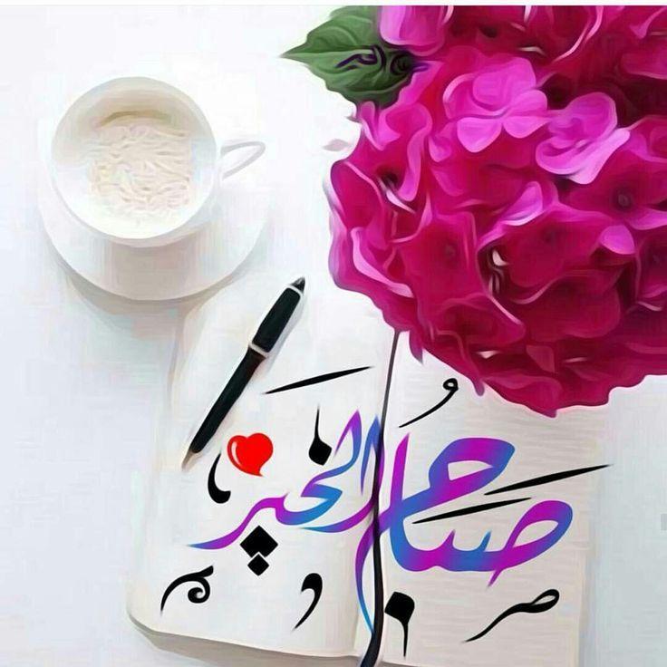 احلى صور صباحية حديثة للأنستقرام 2017 عالم الصور Good Morning Cards Good Morning Roses Good Morning Arabic