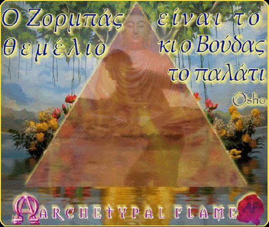 Archetypal Flame - Osho - Ζορπάς #archetypal #flame #osho #Ζορπάς #Βούδας #αγάπη #φως #agape #fos #gif #GIFS