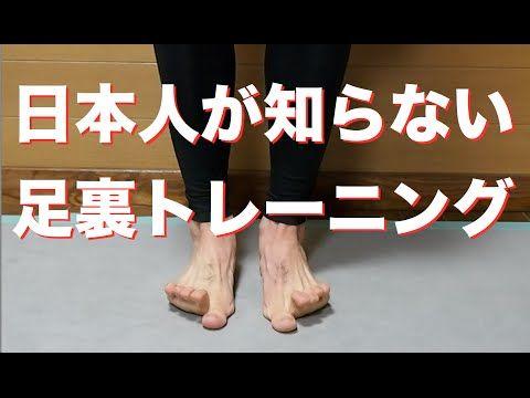 腸脛靭帯炎(ランナー膝)・足底筋膜炎・シンスプリントを改善するための足裏トレーニング(外反母趾、扁平足にも効果的!) - YouTube
