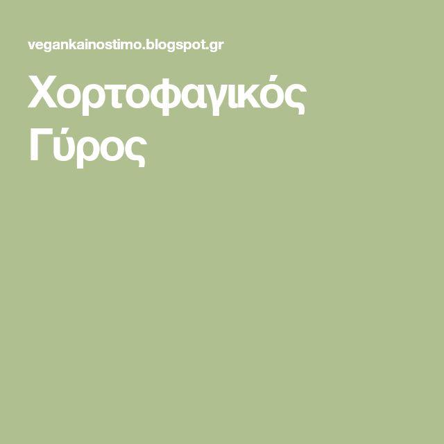 Χορτοφαγικός Γύρος
