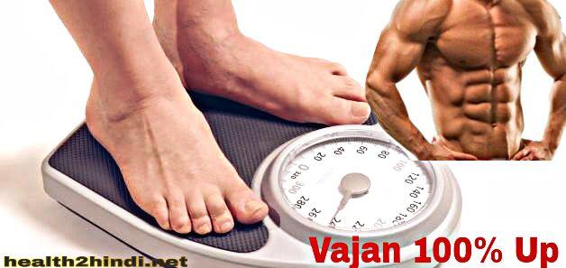 How to get Weight Gain Fast   Vajan badhane Ka Desi Ilaj   Wazan Barhane Ke Liye Kya Kare    Weight Gaining Fast In Hindi Urdu          Hi...