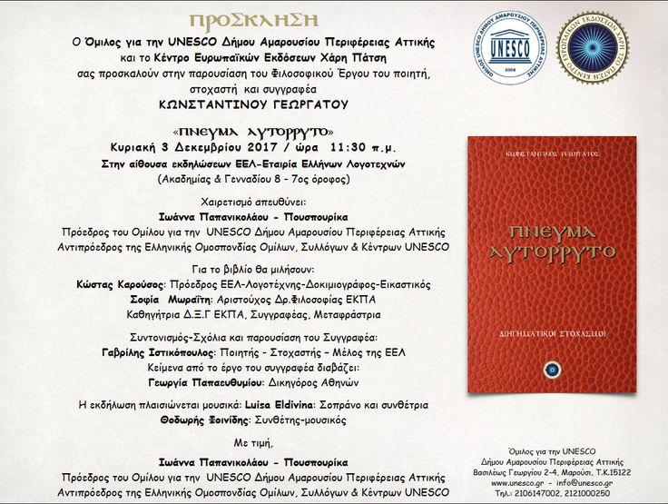 Παρουσίαση του φιλοσοφικού βιβλίου «ΠΝΕΥΜΑ ΑΥΤΟΡΡΥΤΟ» του Κωνσταντίνου Γεωργάτου