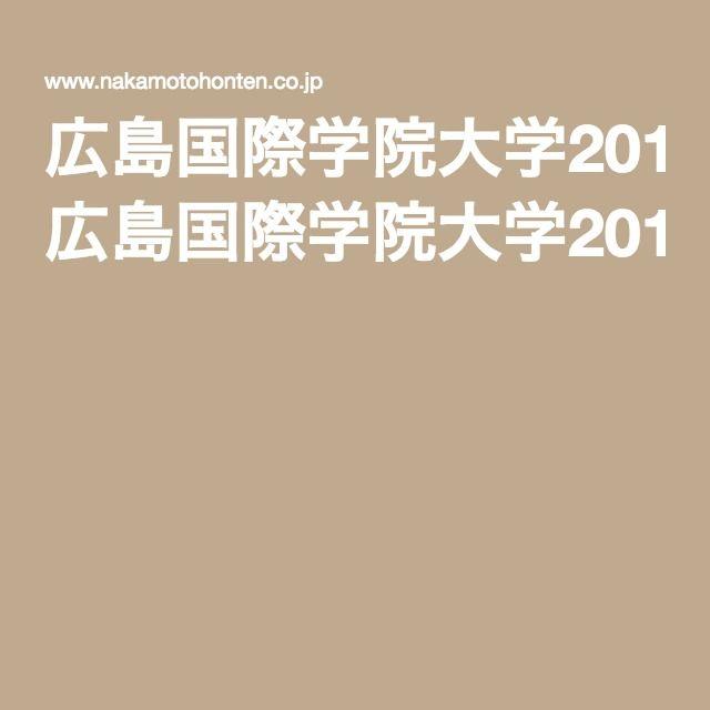 広島国際学院大学2016年度大学案内