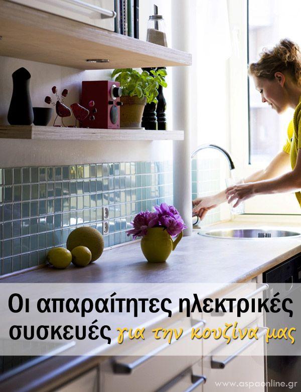 Οι απαραίτητες ηλεκτρικές συσκευές για την κουζίνα μας - Aspa Online   (Οργάνωση κουζίνας, tips)