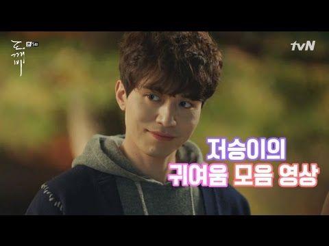 도깨비 이동욱 저승이 귀여움 모음영상 ㅎㅎㅎ - YouTube