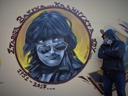 Το graffiti για τον Στάθη Ψάλτη που κοσμεί πλέον την Αθήνα - iPop