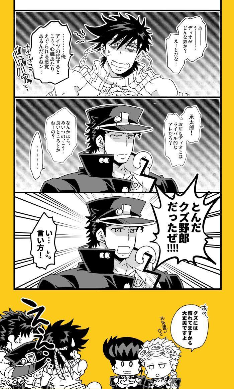 とまれ tokiyotomare さんの漫画 230作目 ツイコミ 仮 ジョジョ 漫画 漫画 東方仗助